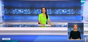 Новините на NOVA (22.10.2021 - късна)
