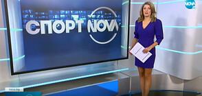 Спортни новини (22.10.2021 - късна)