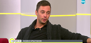 Бойко Кръстанов за моноспектакъла си