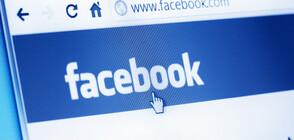 Нови обвинения: Печалбата е по-важна от съдържанието за Facebook