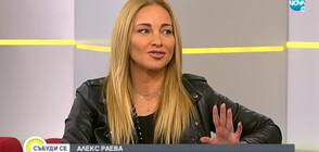 """Алекс Раева: В """"Маскираният певец"""" основната задача на панела е да насочва зрителите"""