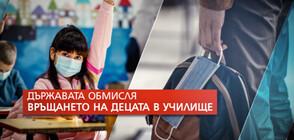 Държавата обмисля връщането на малките ученици в клас