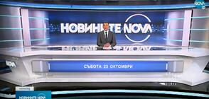 Новините на NOVA (23.10.2021 - обедна)