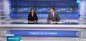 Новините на NOVA (23.10.2021 - централна)