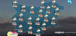 Прогноза за времето (24.10.2021 - сутрешна)