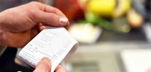 ЦЕНАТА НА ЖИВОТА: Колко харчим за сметките от първа необходимост?