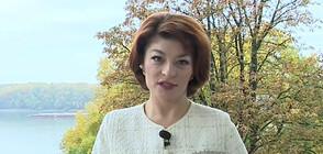 Десислава Атанасова: Имаме решения за България и можем да носим отговорност