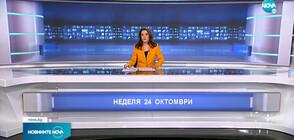 Новините на NOVA (24.10.2021 - обедна)