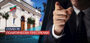Политически сблъсък заради новите мерки (ОБЗОР)