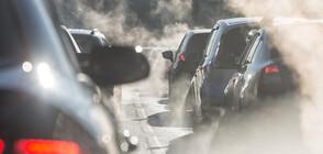 ПРЕДЛОЖЕНИЕ: До 1000 лева глоба за влизане със стара кола в центъра на София