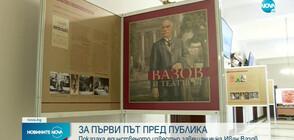 Показаха единственото известно завещание на Иван Вазов