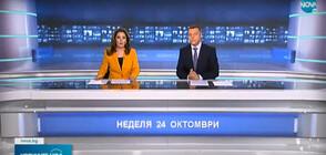Новините на NOVA (24.10.2021 - централна)