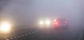 Есенни мъгли в последните дни на октомври