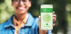 Дискриминирани ли са неваксинираните заради зеления сертификат