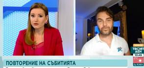 """""""Мирис на липа"""" - първият български филм, сниман в САЩ"""