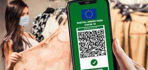 МВР и РЗИ проверяват за зелен сертификат в закритите обекти