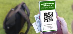 Изискват зелен сертификат и в българския футбол