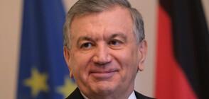 Президентът на Узбекистан спечели втори мандат