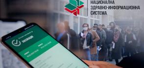 СРИВ В СИСТЕМАТА: Опашки от чакащи за сертификат в Бургас