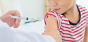 Китай започва да ваксинира 3-годишните