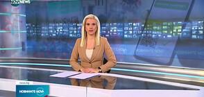 Новините на NOVA NEWS (25.10.2021 – 20:00)
