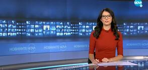Новините на NOVA (26.10.2021 - 9.00)