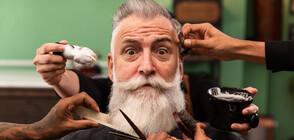 """В Германия се провежда """"Олимпиада на брадите и мустаците"""""""