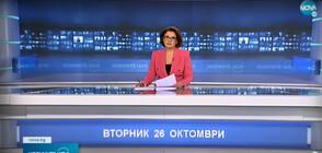 Новините на NOVA (26.10.2021 - следобедна)