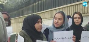 Жени протестираха срещу управлението на талибаните в Афганистан