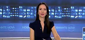 Новините на NOVA (26.10.2021 - късна)
