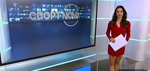 Спортни новини (26.10.2021 - късна)