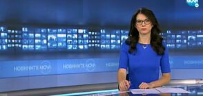 Новините на NOVA (27.10.2021 - 6.00)