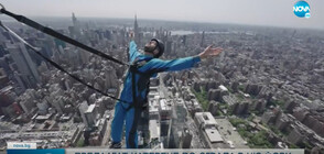 В Ню Йорк предлагат катерене по фасадата на небостъргач (ВИДЕО)