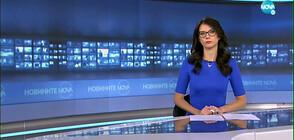 Новините на NOVA (27.10.2021 - 7.00)