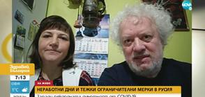 Българи в Москва с разказ за тежките ограничителни мерки в Русия (ВИДЕО)