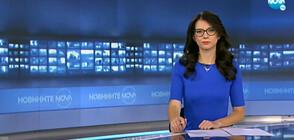 Новините на NOVA (27.10.2021 - 8.00)
