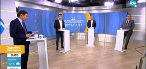 Предизборен дебат: Ограничителните мерки и парите на държавата