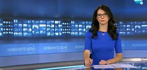 Новините на NOVA (27.10.2021 - 9.00)