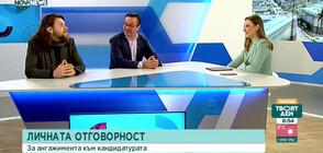 Кандидат-президентската битка: Коментар от инициативните комитети на Лозан Панов и Румен Радев