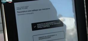 Урок по гласуване: Разяснение на машинния вот 2 в 1 в Сандански