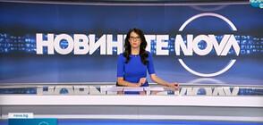 Новините на NOVA (27.10.2021 - обедна)