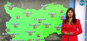 Прогноза за времето (27.10.2021 - обедна)