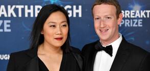 Съдят Марк Зукърбърг и съпругата му за сексуален тормоз и дискриминация