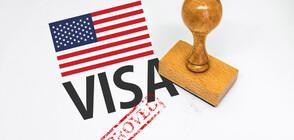 САЩ обмислят да свалят визите за българи
