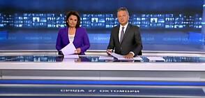 Новините на NOVA (27.10.2021 - централна)