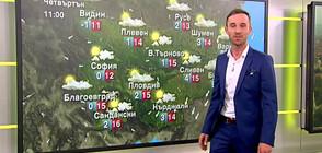Прогноза за времето (28.10.2021 - сутрешна)