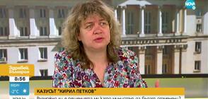 Доц. Киселова: Актовете на Кирил Петков като министър са стабилни
