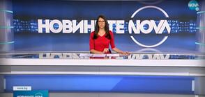 Новините на NOVA (28.10.2021 - обедна)