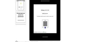 Упражняваме машинното гласуване със симулатор в сайта на ЦИК