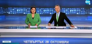 Новините на NOVA (28.10.2021 - централна)